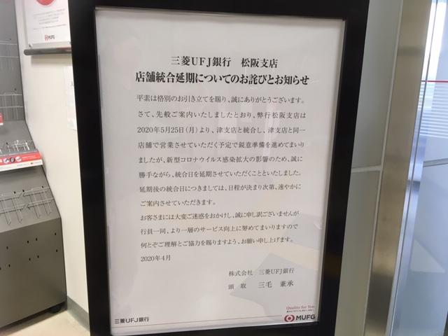 2020.5月UFJ松阪貼り紙