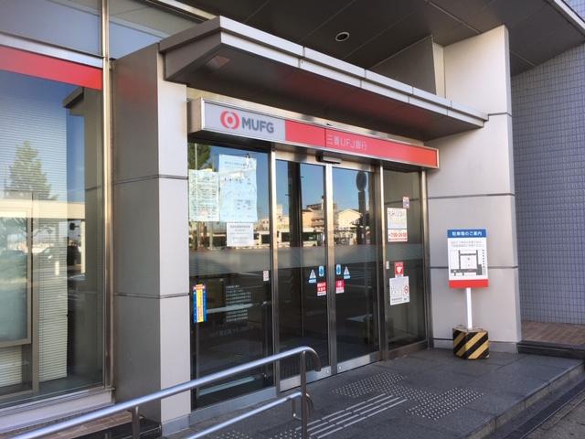 2020.5月UFJ松阪支店入口