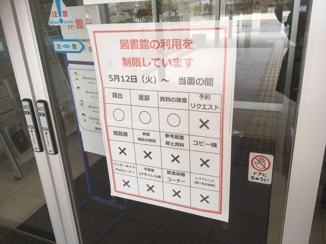 松阪市図書館利用制限