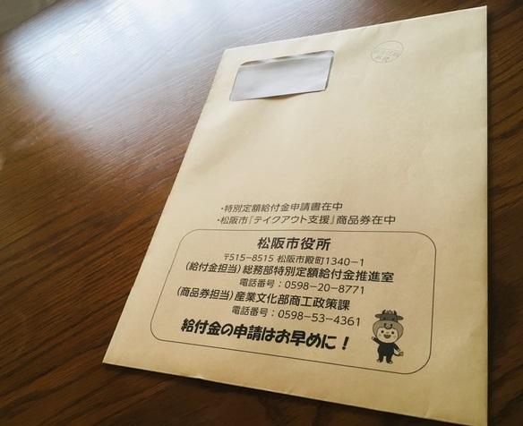 松阪市特別定額給付金申請書入り封筒