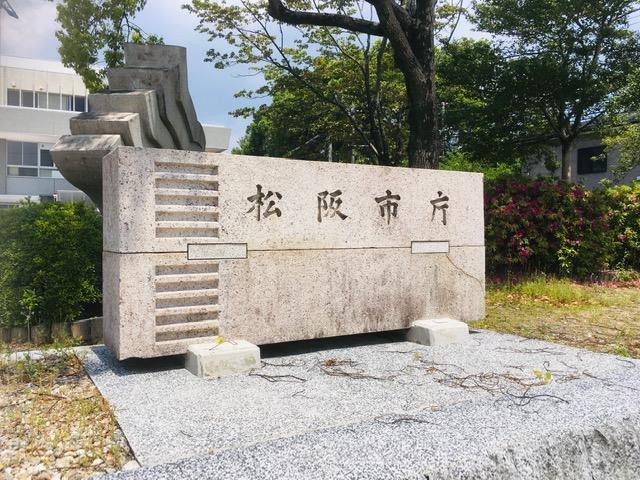 松阪市市役所正門前