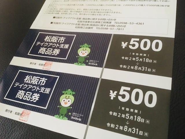松阪市テイクアウト支援商品券