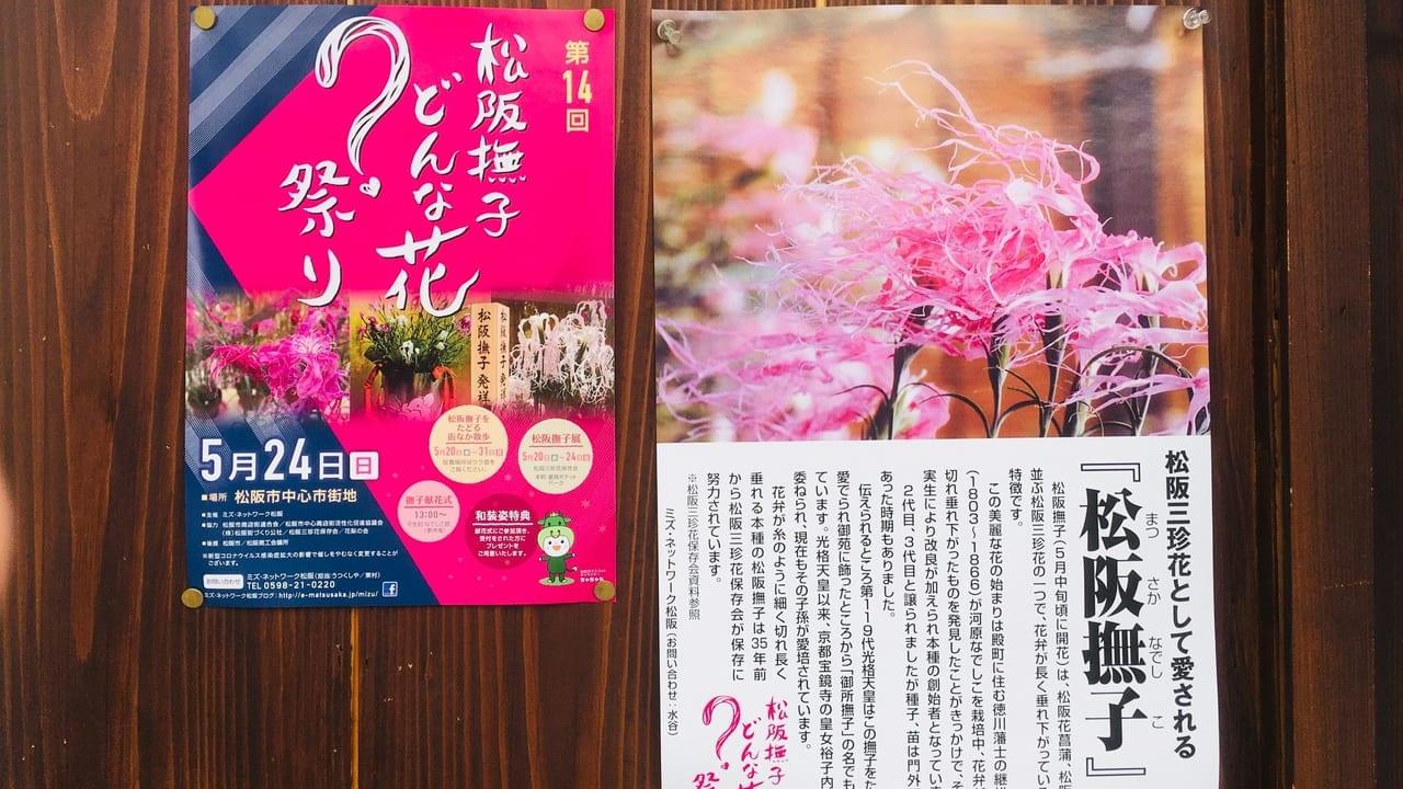 松阪撫子どんな花まつりのチラシ
