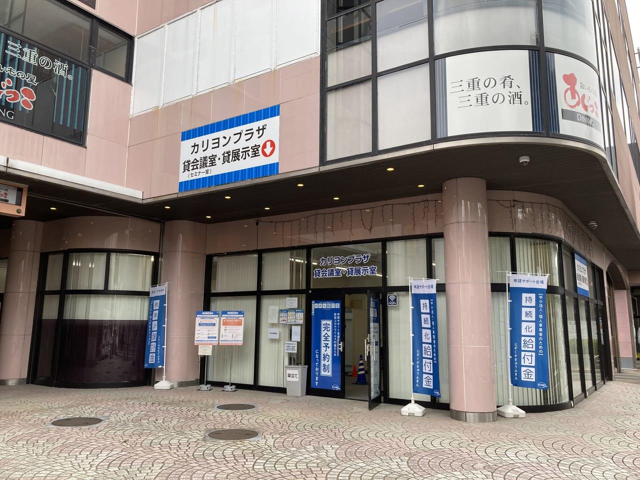 茨木市 持続化給付金