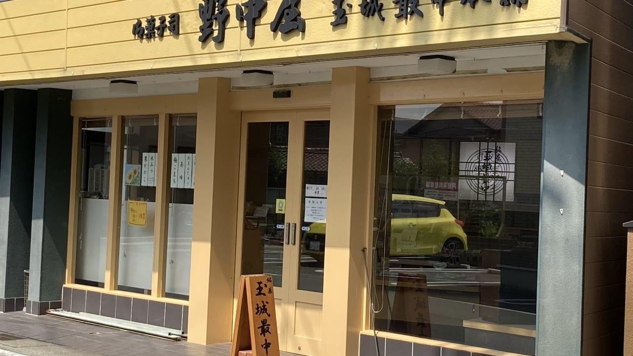 田丸野中屋店舗