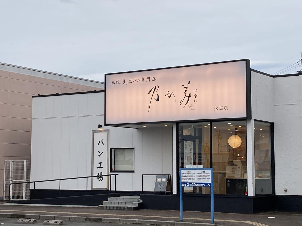 乃が美はなれ松阪店店舗外観
