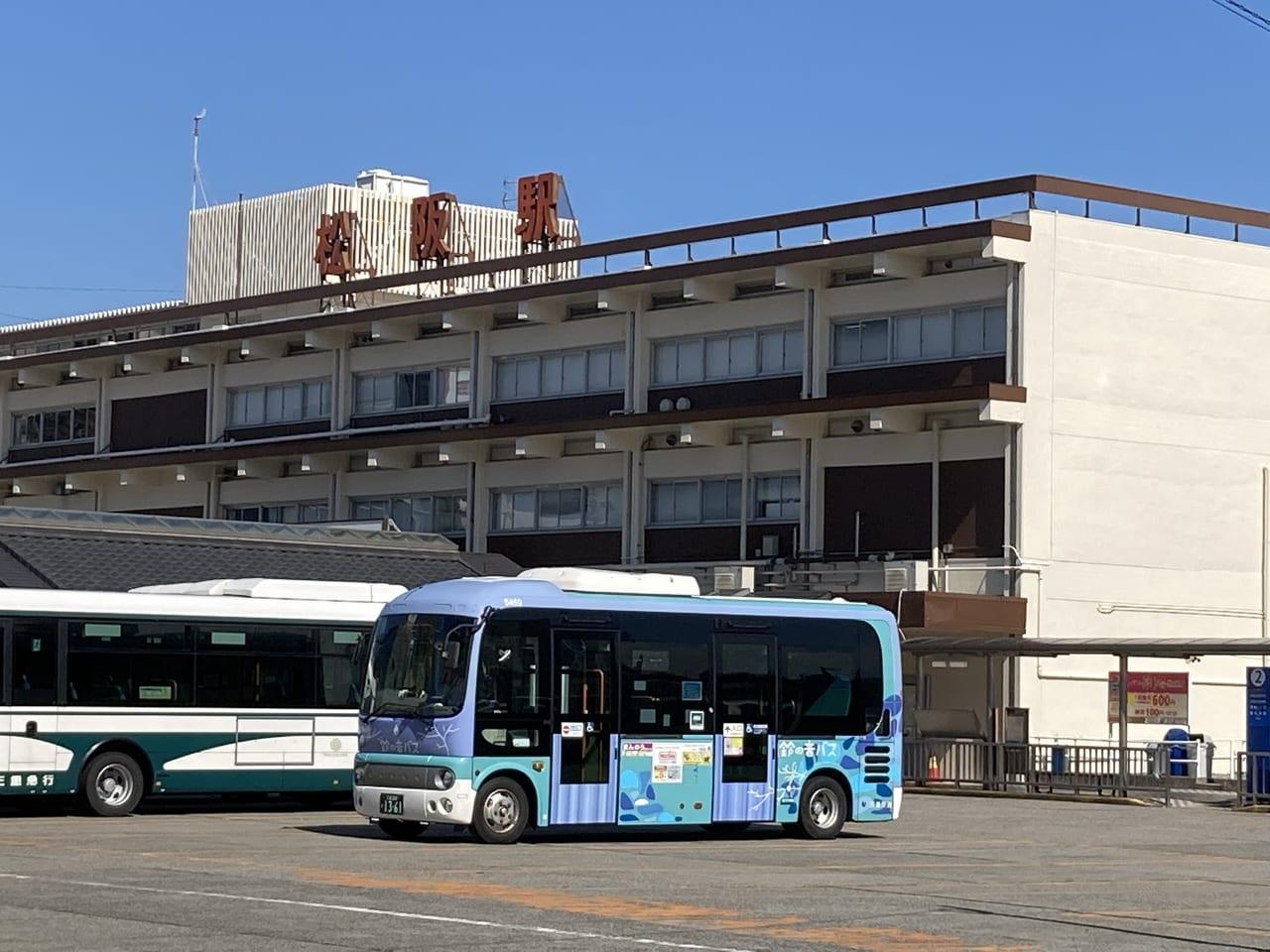 松阪駅ロータリーに停車する鈴の音バス抽選会チラシ