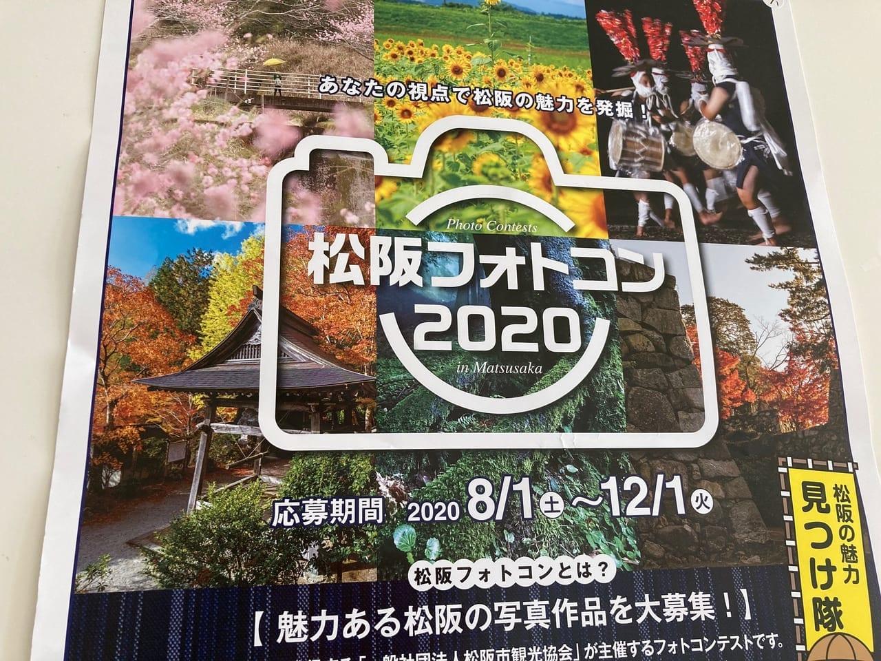 松阪フォトコン2020のポスター