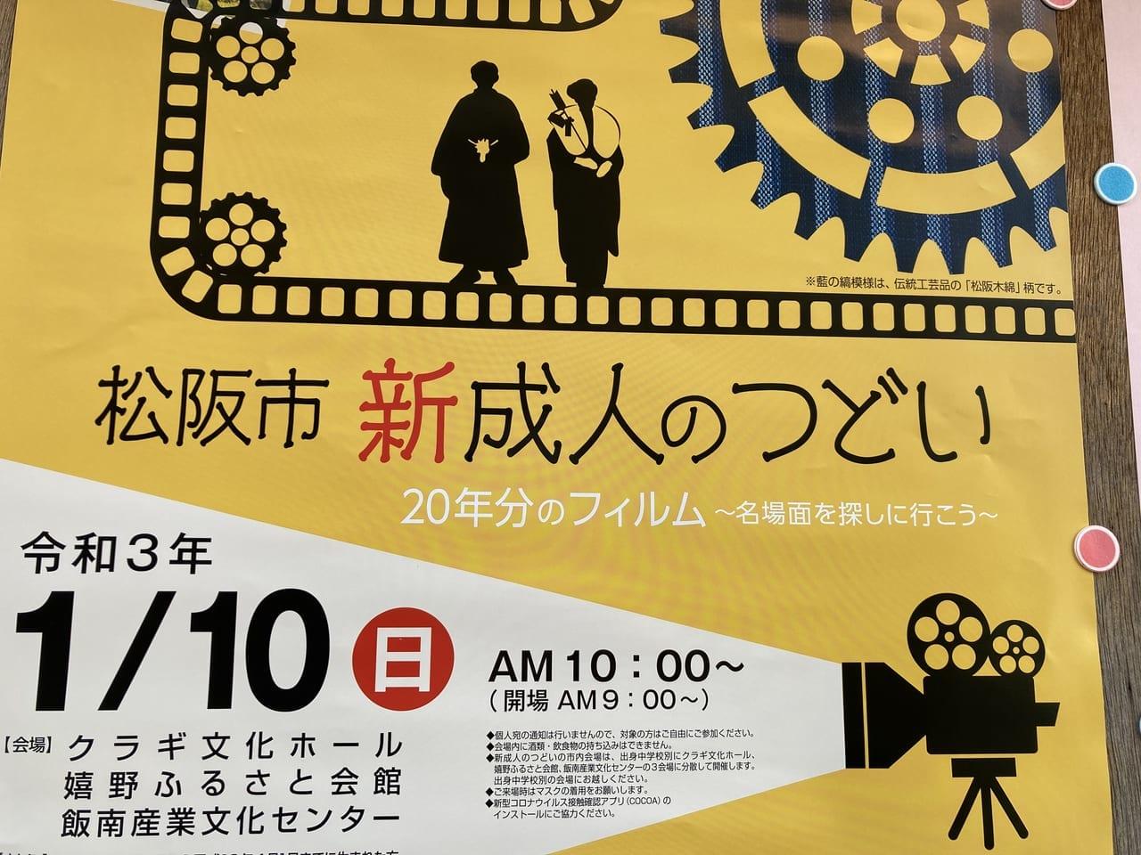 松阪市新成人の集いポスター