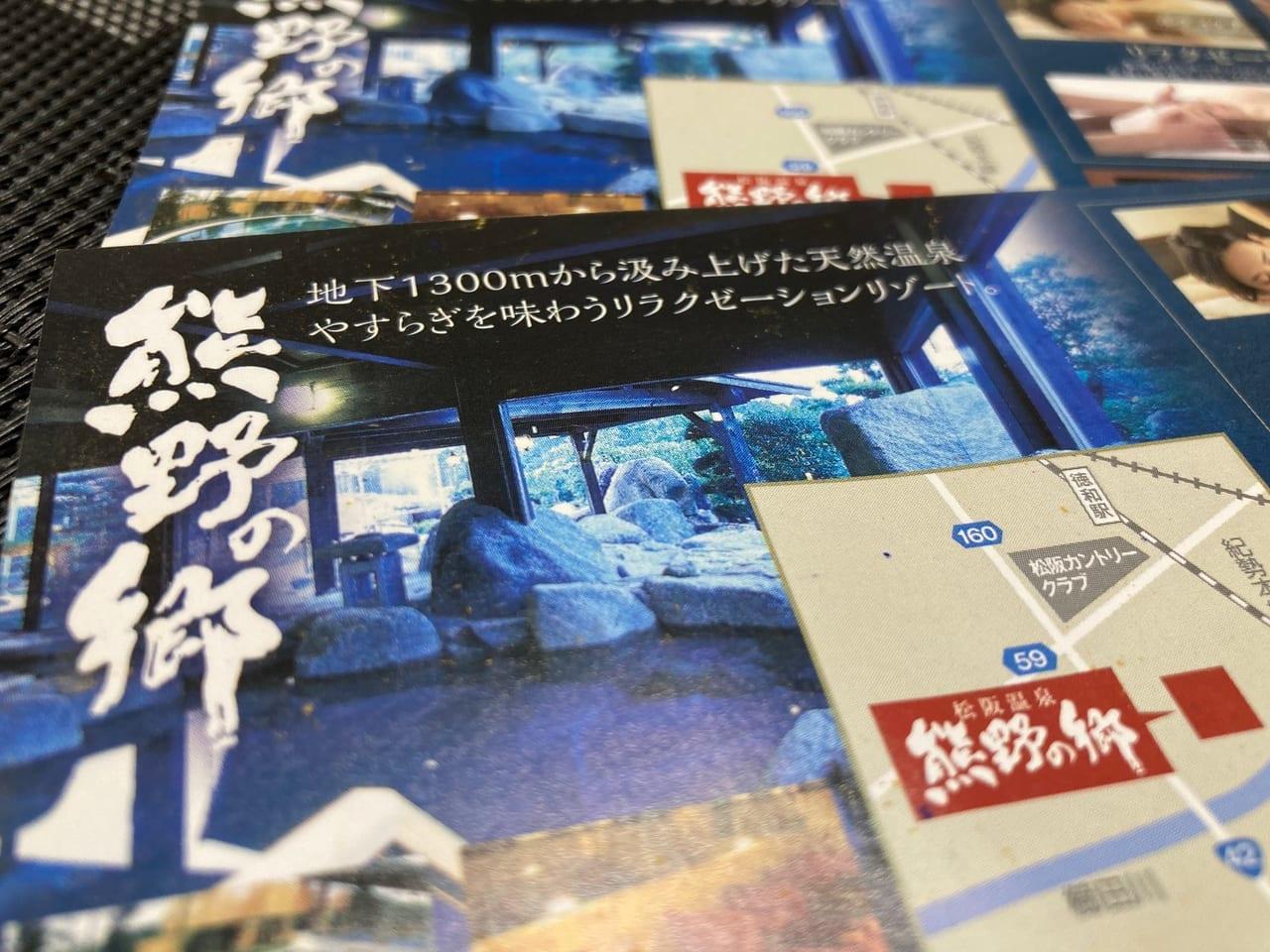 熊野の郷割引券