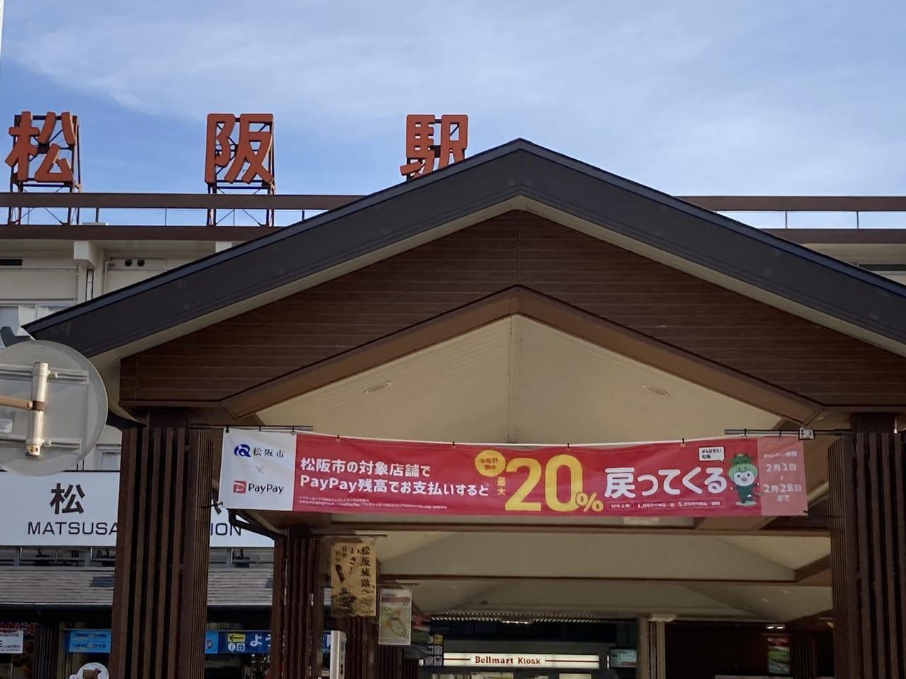 松阪駅に貼られたPAYPAY決済キャンペーンの横断幕