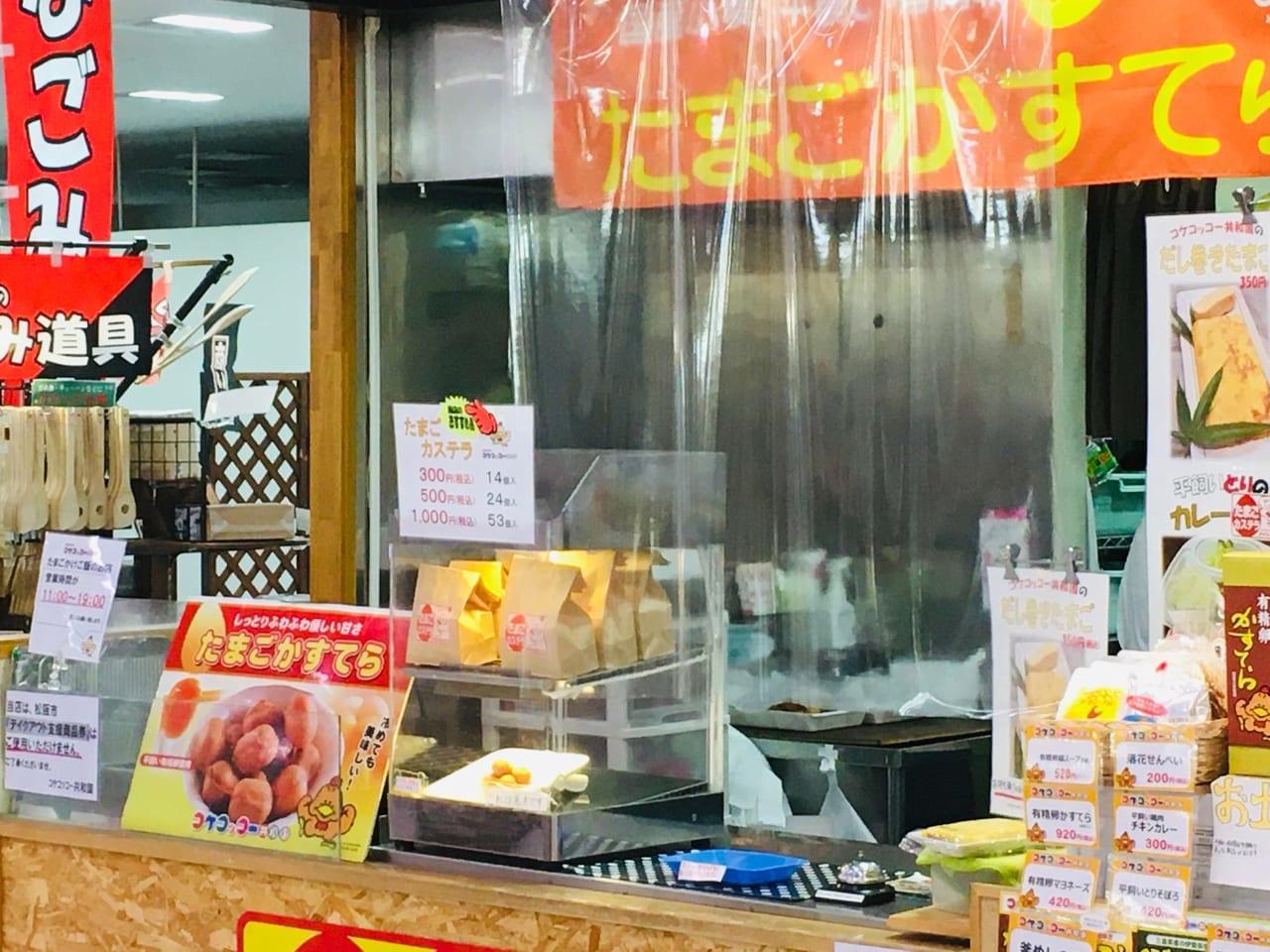 松阪マームにあるコケコッコー共和国店舗