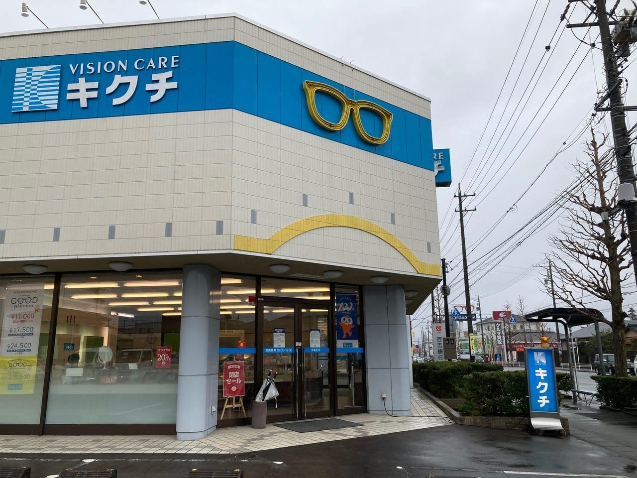 2021年2月14日で閉店するキクチメガネ松阪店店舗入り口
