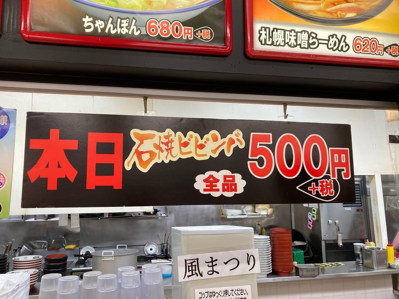 アピタ松阪三雲店2階フードコートの石焼きビビンバ全品500円看板