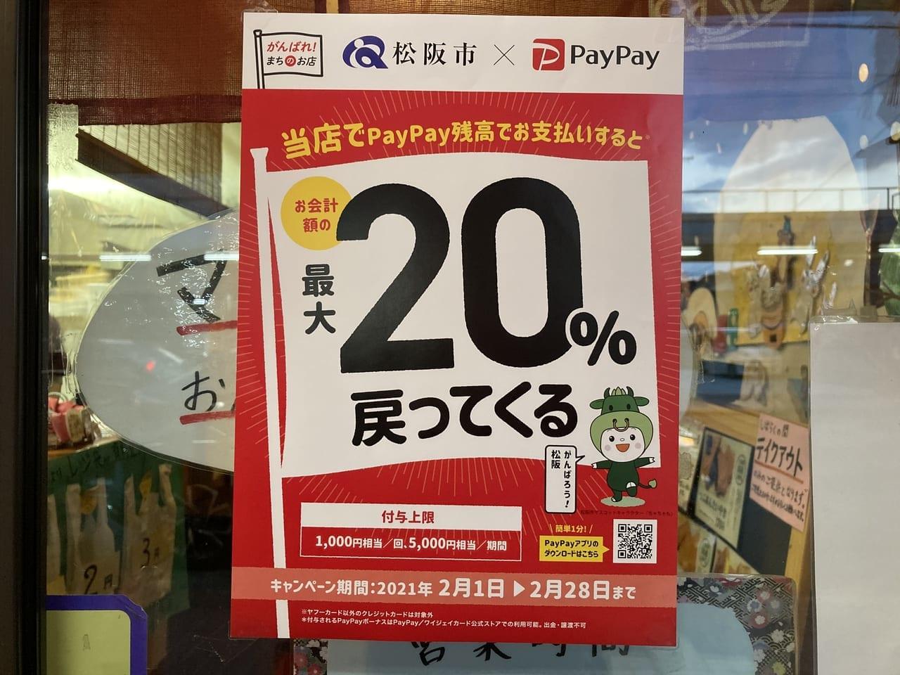 松阪市×paypayのポスター