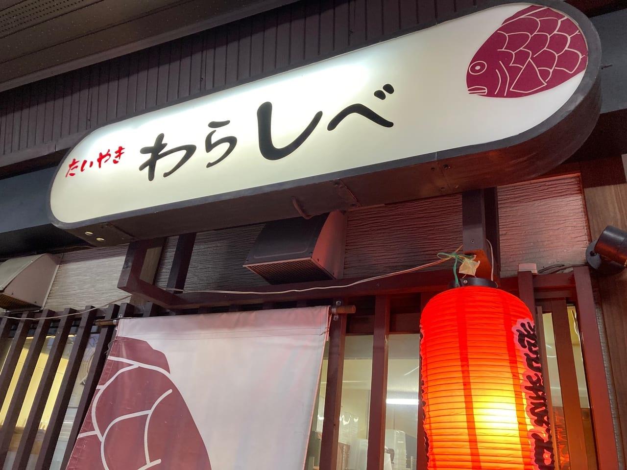 赤ちょうちんの点いたたいやきわらしべ松阪店