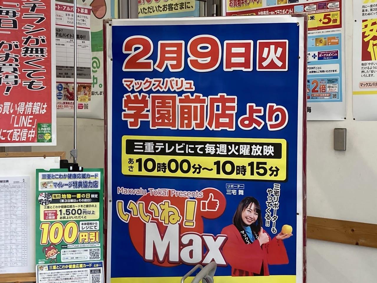 2021年2月9日三重テレビいいね!MAX生中継のポスター
