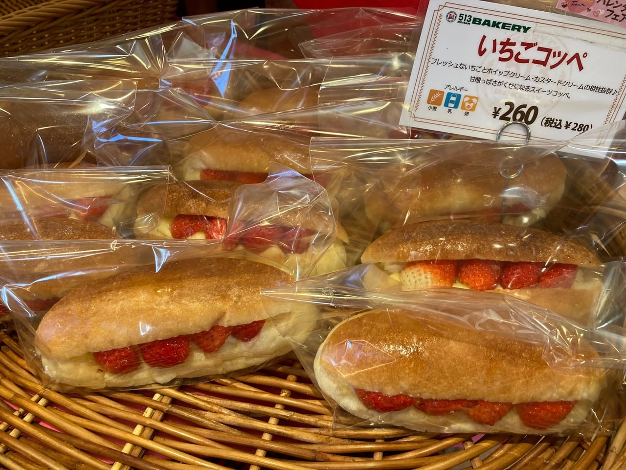 513ベーカリー松阪高町店のいちごコッペ