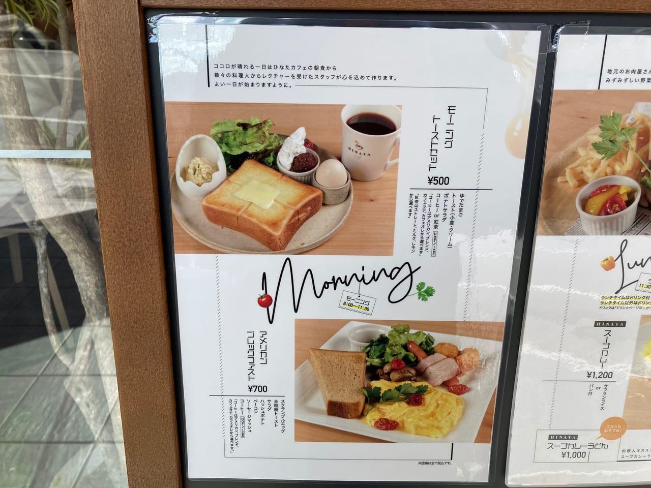HINATA cafeモーニングメニュー