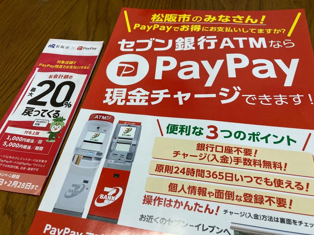 セブン銀行ATMでPayPay現金チャージのチラシと松阪市×PayPayのパンフレット